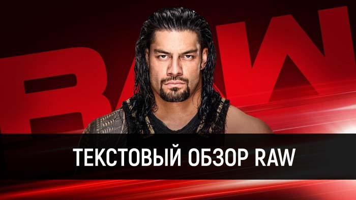 Обзор WWE Monday Night Raw 25.02.201...
