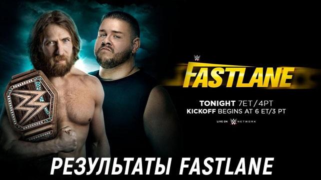 Результаты WWE Fastlane 2019