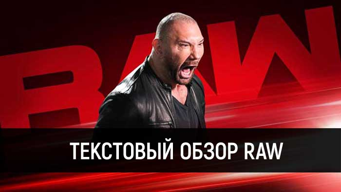 Обзор WWE Monday Night Raw 04.03.2019