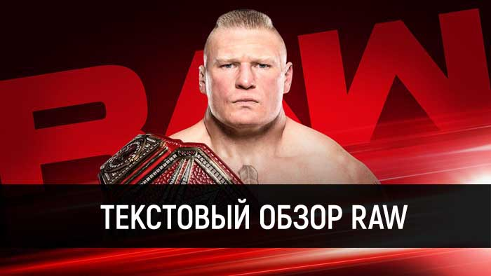 Обзор WWE Monday Night Raw 18.03.201...