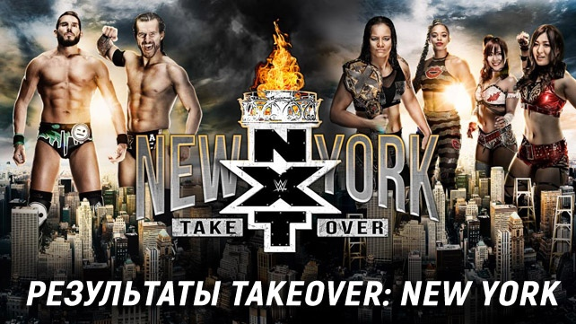 Результаты NXT TakeOver: New York 2019
