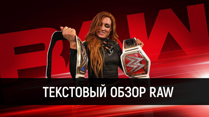 Обзор WWE Monday Night Raw 08.04.2019