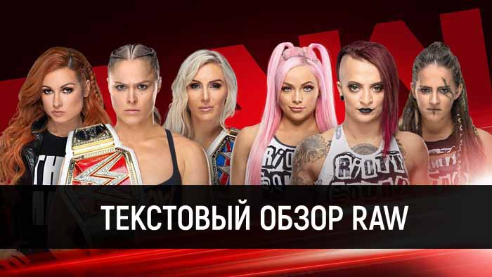 Обзор WWE Monday Night Raw 01.04.201...
