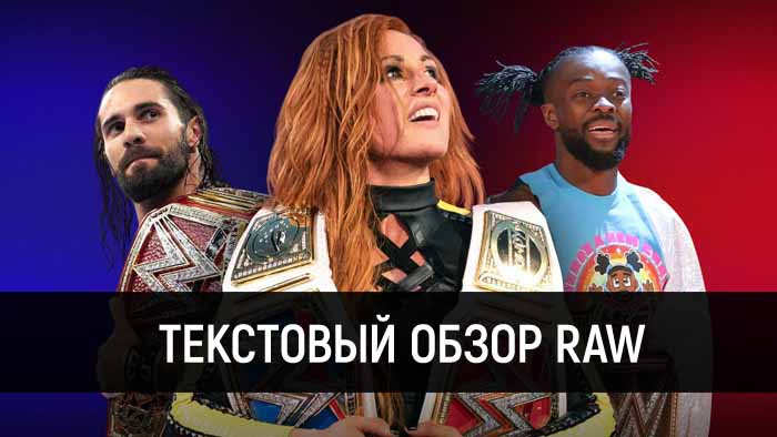 Обзор WWE Monday Night Raw 15.04.201...