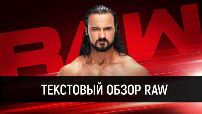Обзор WWE Monday Night Raw 25.03.201...