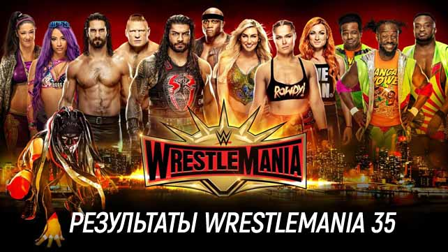 Результаты WWE Wrestlemania 35