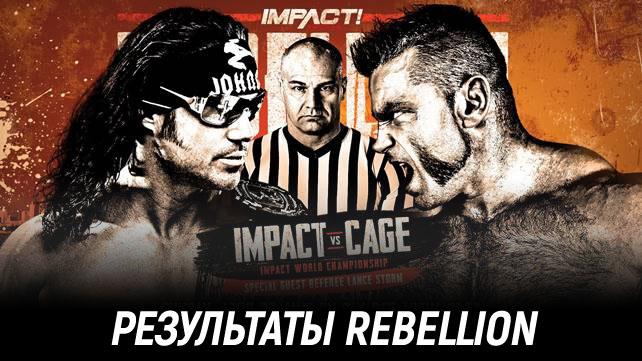 Результаты Impact Wrestling Rebellion 2019