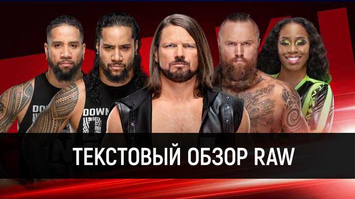 Обзор WWE Monday Night Raw 22.04.2019
