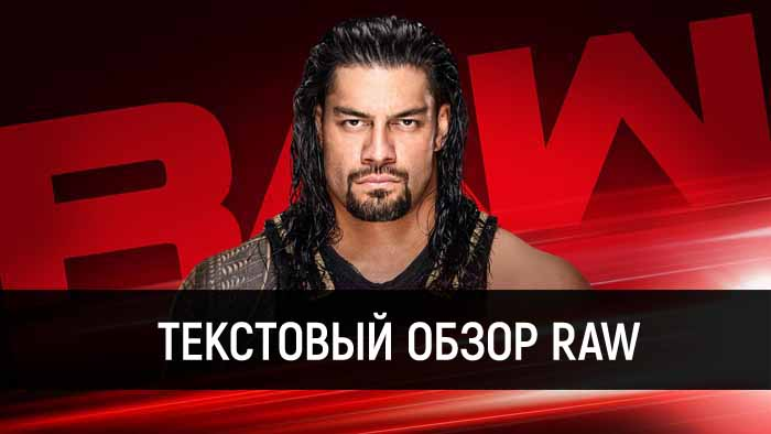 Обзор WWE Monday Night Raw 06.05.2019