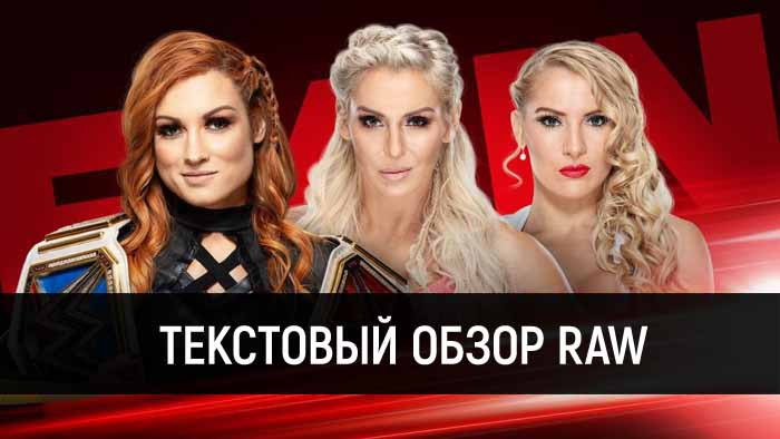 Обзор WWE Monday Night Raw 13.05.201...