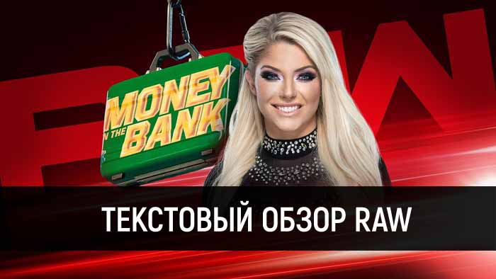 Обзор WWE Monday Night Raw 29.04.201...