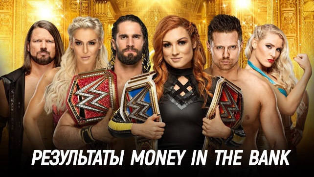 Результаты WWE Money in the Bank 2019