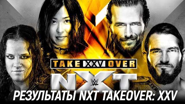 Результаты NXT TakeOver: XXV