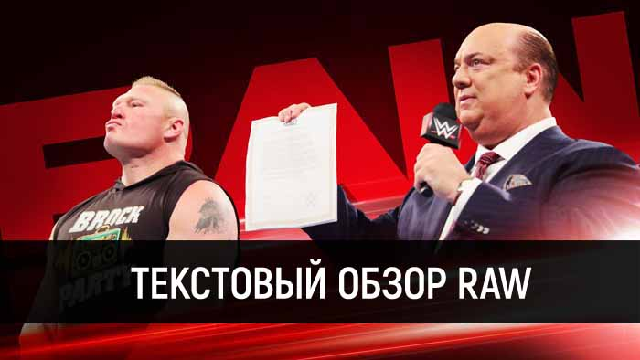 Обзор WWE Monday Night Raw 03.06.2019
