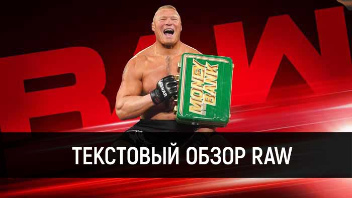 Обзор WWE Monday Night Raw 20.05.201...