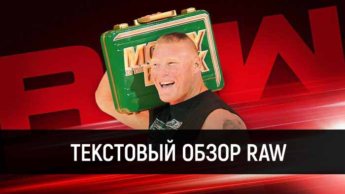 Обзор WWE Monday Night Raw 27.05.201...