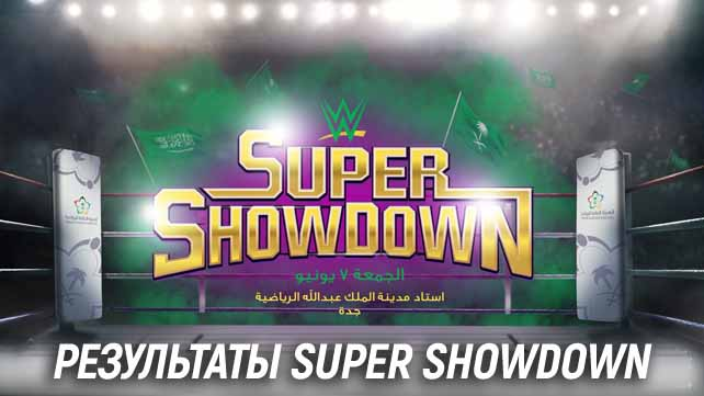 Результаты WWE Super ShowDown 2019
