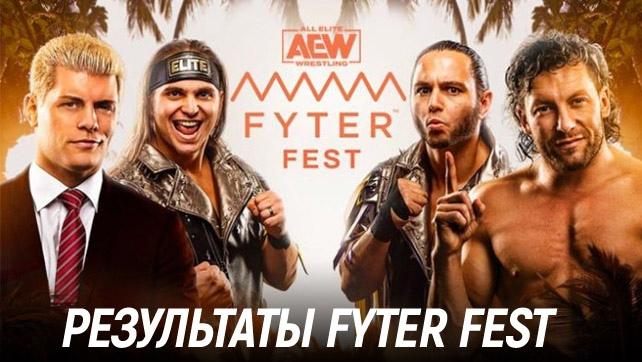 Результаты AEW Fyter Fest