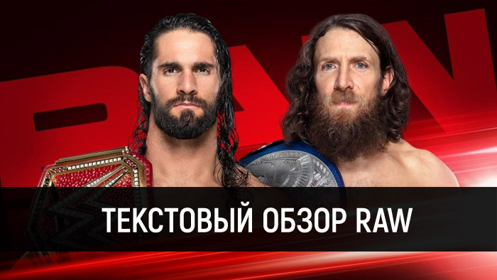 Обзор WWE Monday Night Raw 17.06.201...