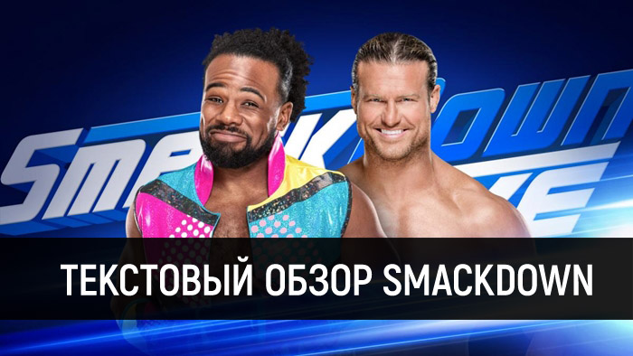 Обзор WWE SmackDown Live 18.06.2019