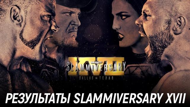 Результаты Impact Wrestling Slammiversary XVII