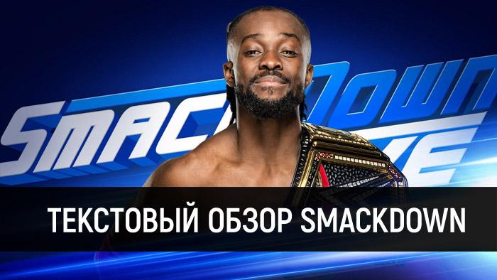 Обзор WWE SmackDown Live 25.06.2019
