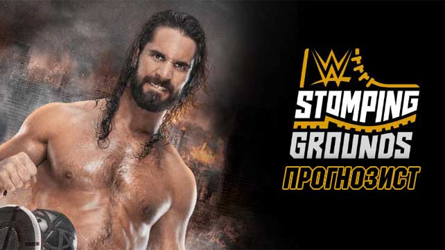 Прогнозист 2019: WWE Stomping Grounds 2019