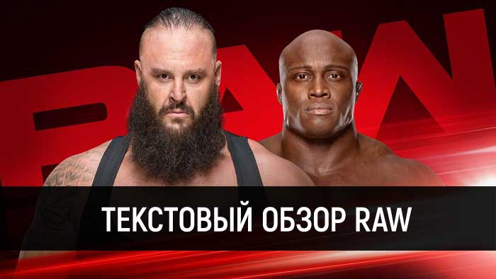 Обзор WWE Monday Night Raw 01.07.2019