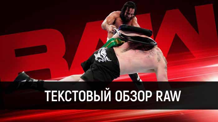 Обзор WWE Monday Night Raw 10.06.201...