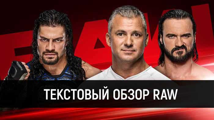 Обзор WWE Monday Night Raw 24.06.201...