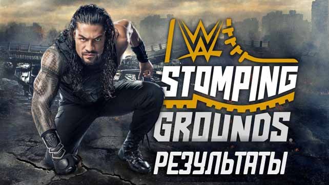 Результаты WWE Stomping Grounds 2019