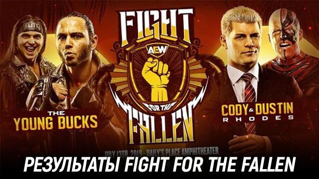 Результаты AEW Fight for the Fallen