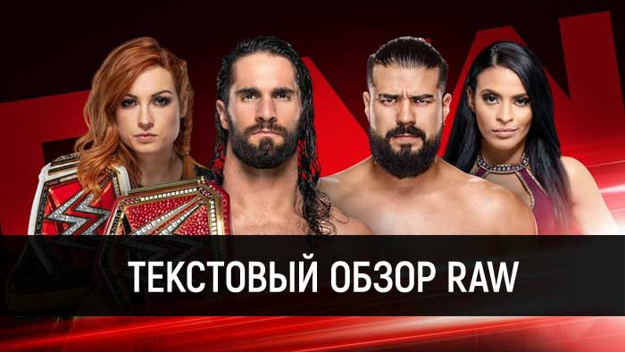 Обзор WWE Monday Night Raw 08.07.2019