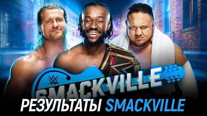 Результаты WWE Smackville