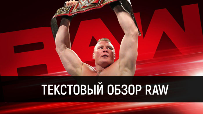 Обзор WWE Monday Night Raw 15.07.2019