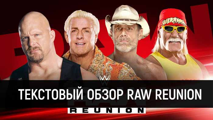Обзор WWE Monday Night Raw 22.07.201...