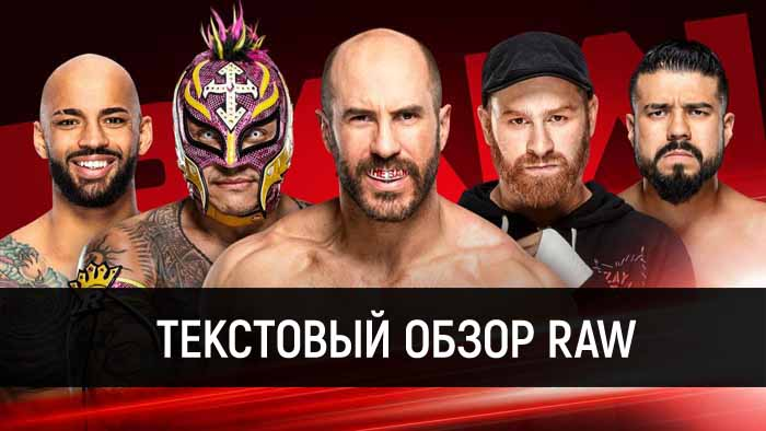 Обзор WWE Monday Night Raw 29.07.201...