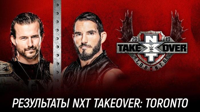 Результаты NXT TakeOver: Toronto 2019