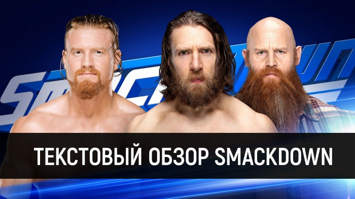 Обзор WWE SmackDown Live 20.08.2019