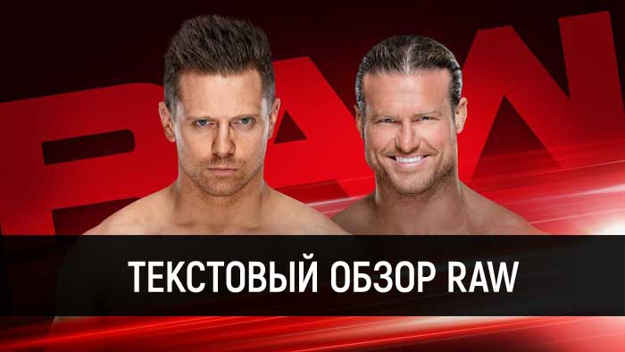 Обзор WWE Monday Night Raw 12.08.201...