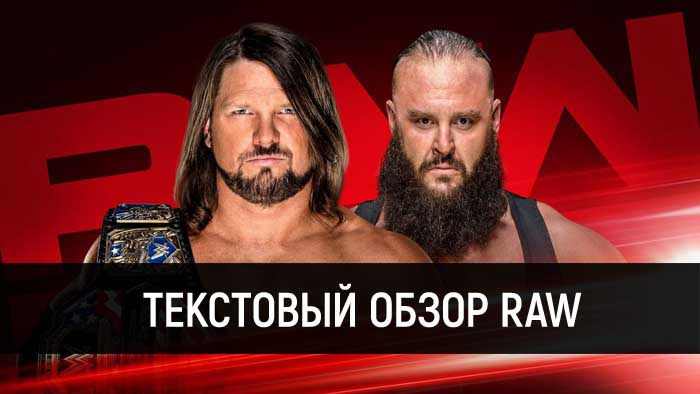 Обзор WWE Monday Night Raw 19.08.201...