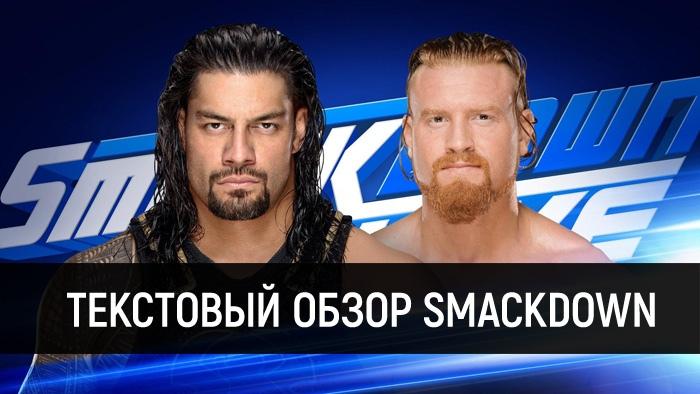 Обзор WWE SmackDown Live 13.08.2019