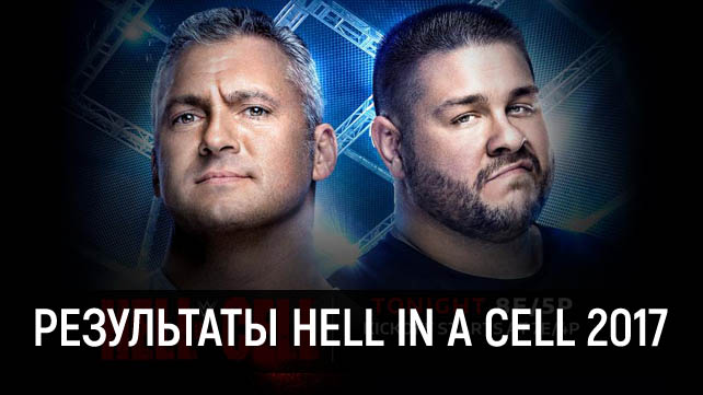 Результаты WWE Hell in a Cell 2017