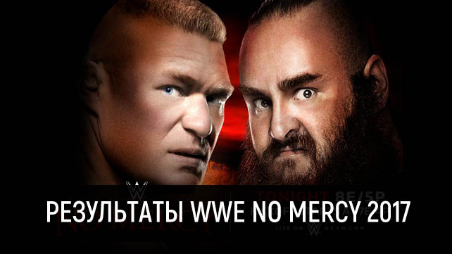 Результаты WWE No Mercy 2017