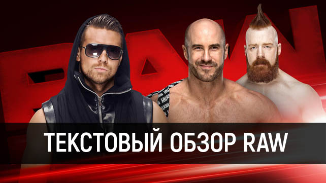 Обзор WWE Monday Night RAW 09.10.2017