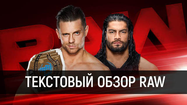 Обзор WWE Monday Night RAW 02.10.2017