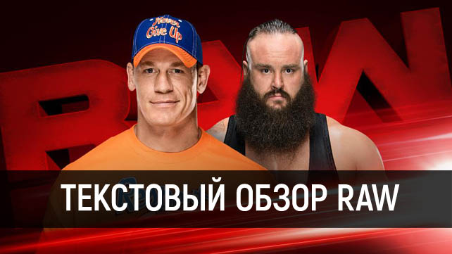 Обзор WWE Monday Night RAW 11.09.2017
