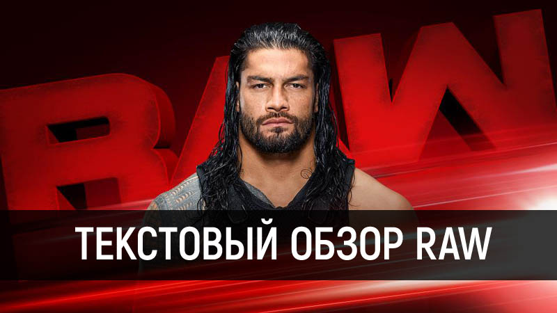 Обзор WWE Monday Night RAW 25.09.2017