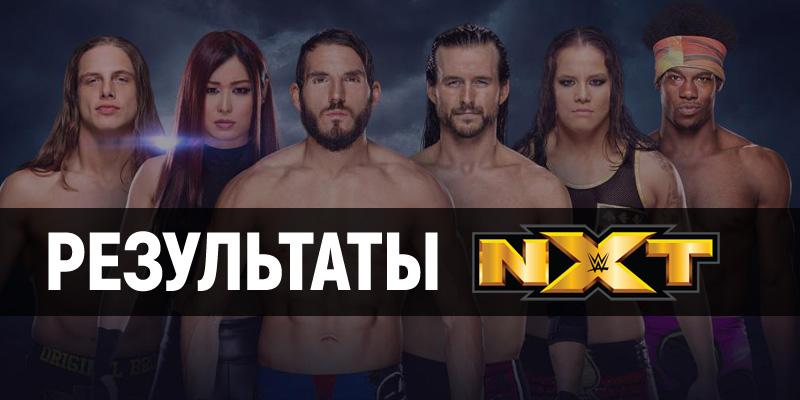 Результаты WWE NXT 09.10.2019