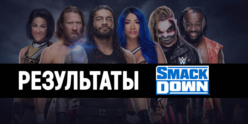 Результаты WWE Friday Night SmackDown 20.03.2020
